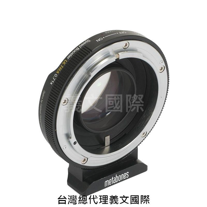 Metabones專賣店:Canon FD to Micro 4/3 Speed Booster ULTRA 0.71x(Panasonic,Micro 43,Olympus,Canon FD,減焦,