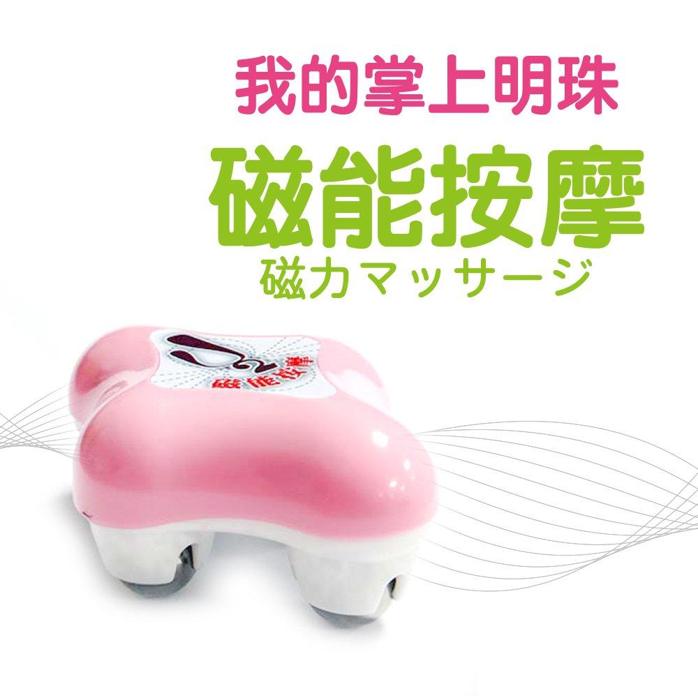 【U2微運動健康館】磁能按摩器 (亮麗粉)