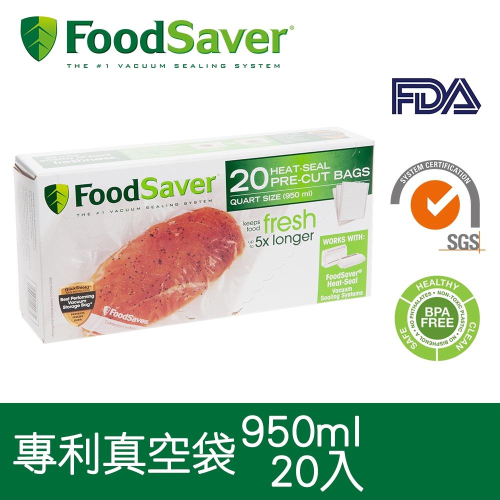 美國FoodSaver 真空袋20入裝(950ml)