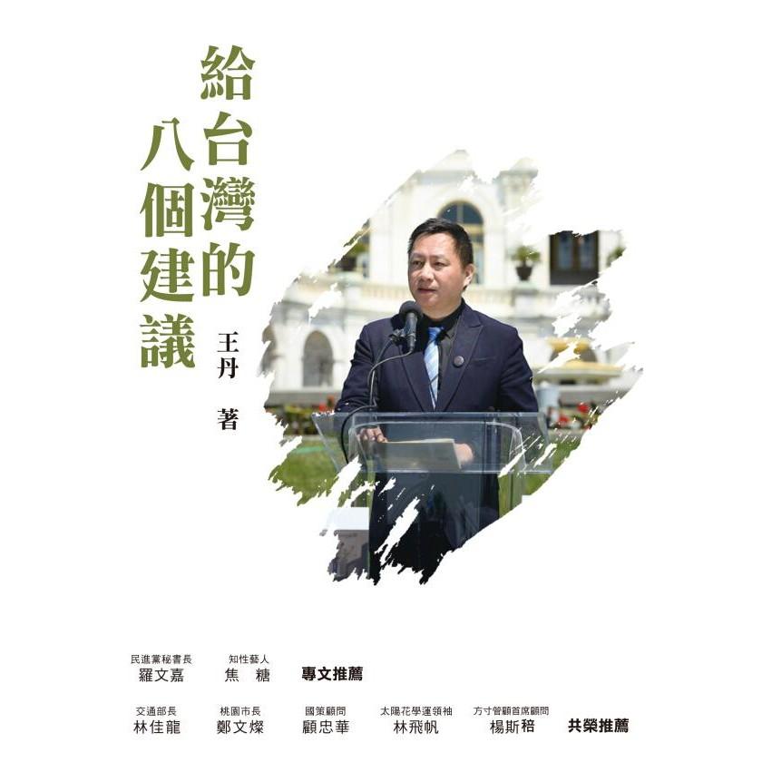 給台灣的八個建議 誠品eslite