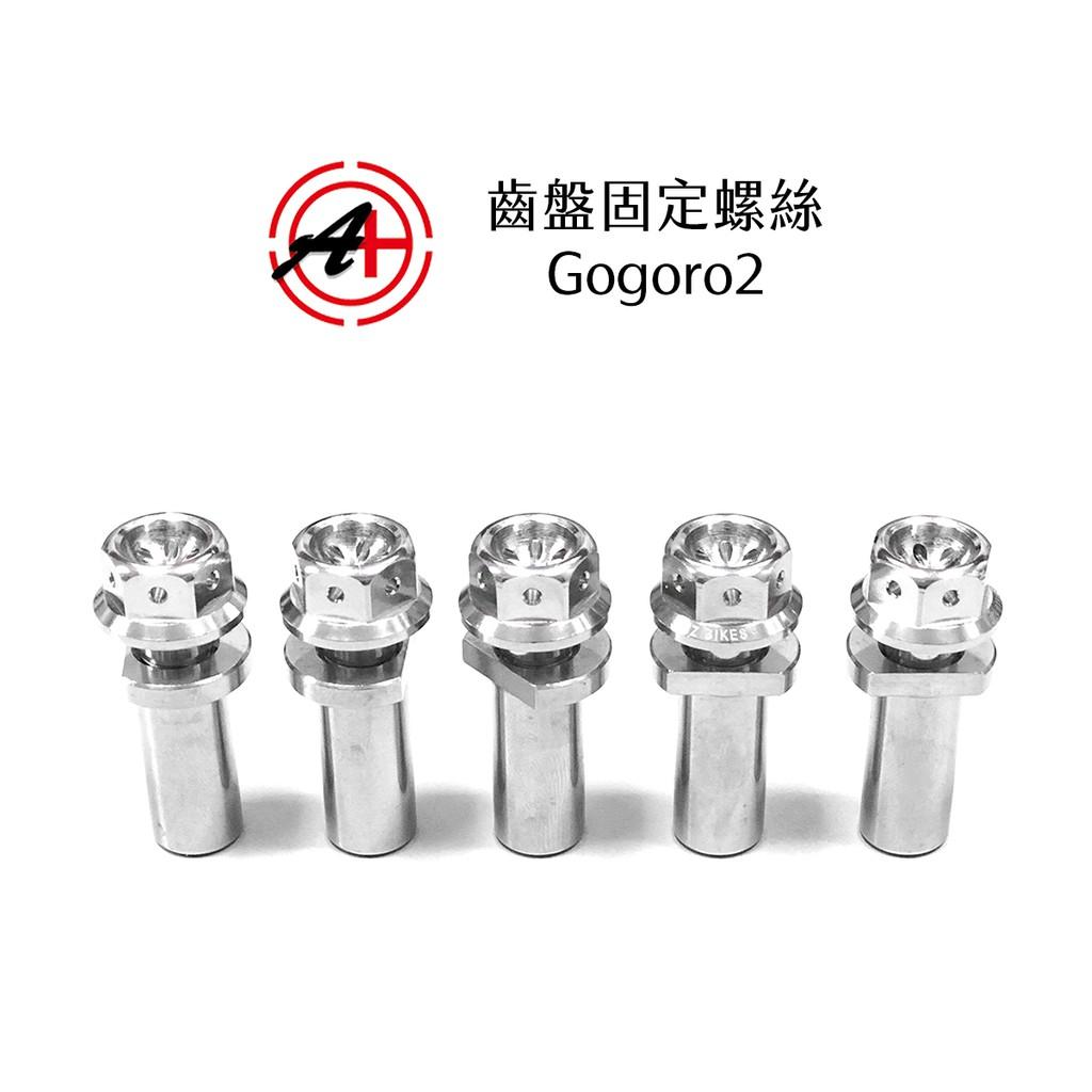JZ BIKES 傑能 商行 Gogoro 2 鋁合金 齒盤 固定螺絲組