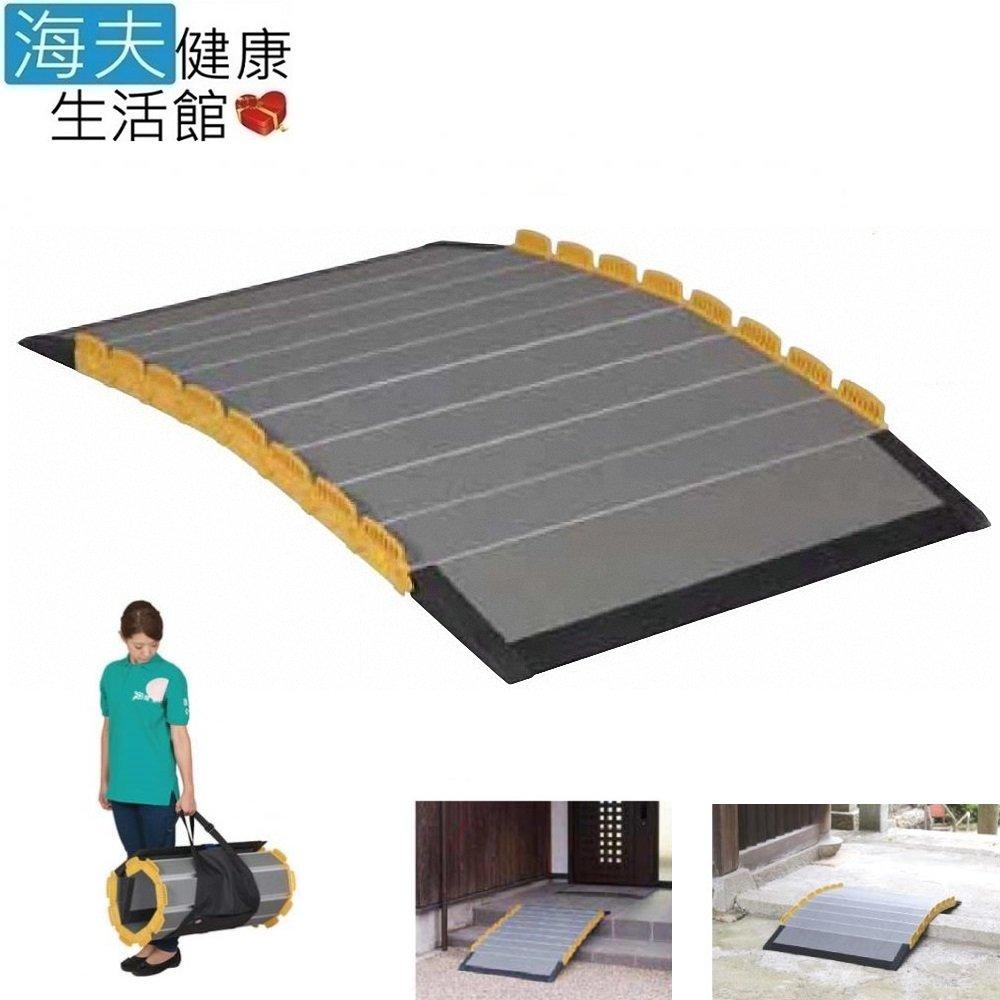 【預購 海夫健康生活館】日華 捲曲折疊式斜坡板 可攜 長短變換 日本製 150公分(W1675)