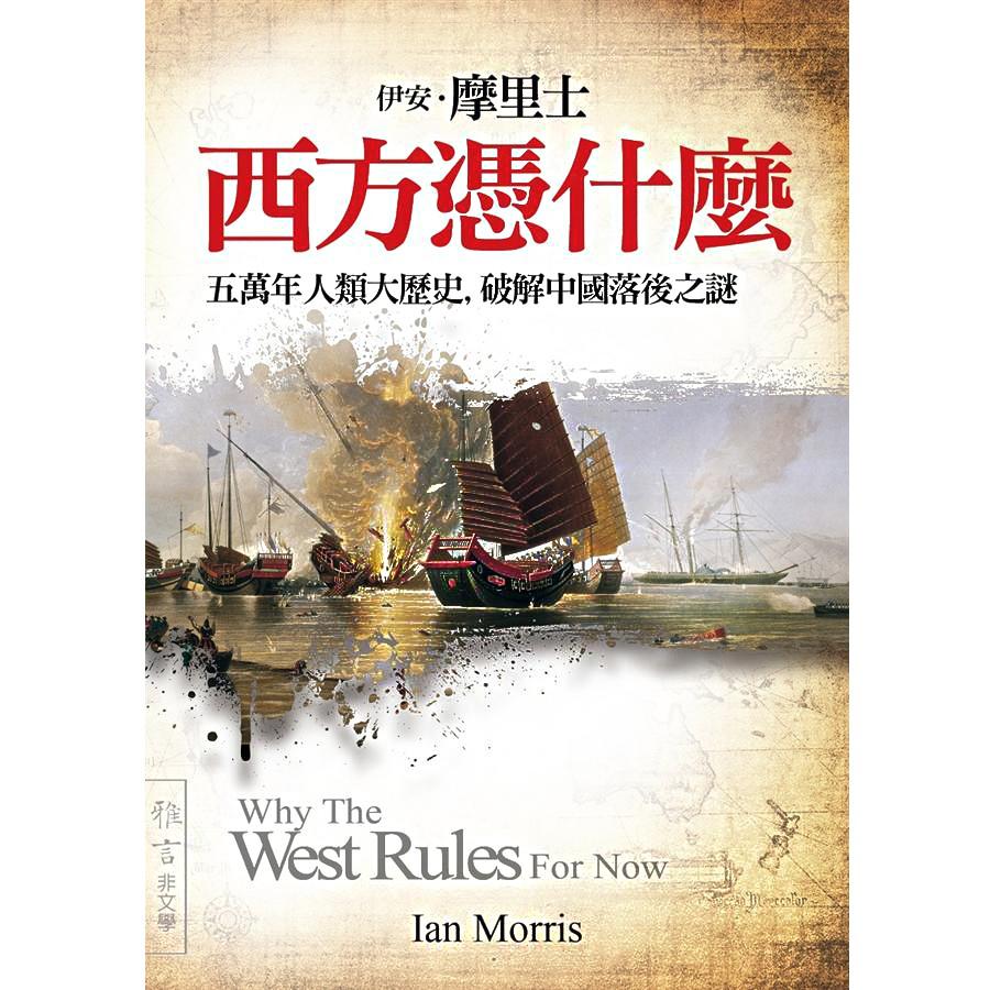 西方憑什麼: 五萬年人類大歷史, 破解中國落後之謎