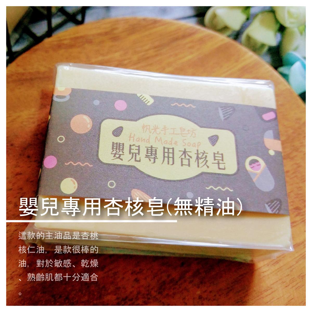 【帆光手工皂坊】嬰兒專用杏核皂(無精油) /120g