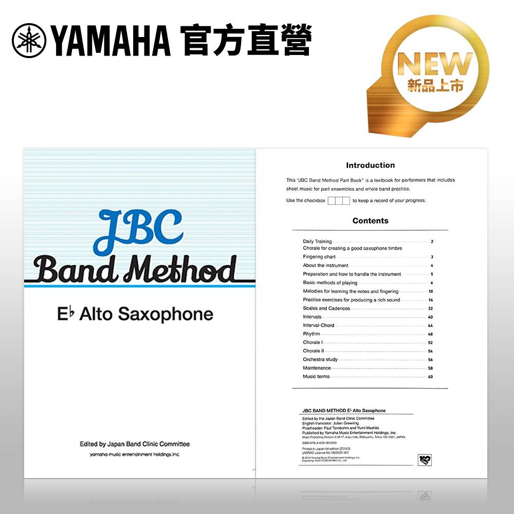 Yamaha JBC 樂團訓練教本/樂譜 Eb調中音薩克斯風專用