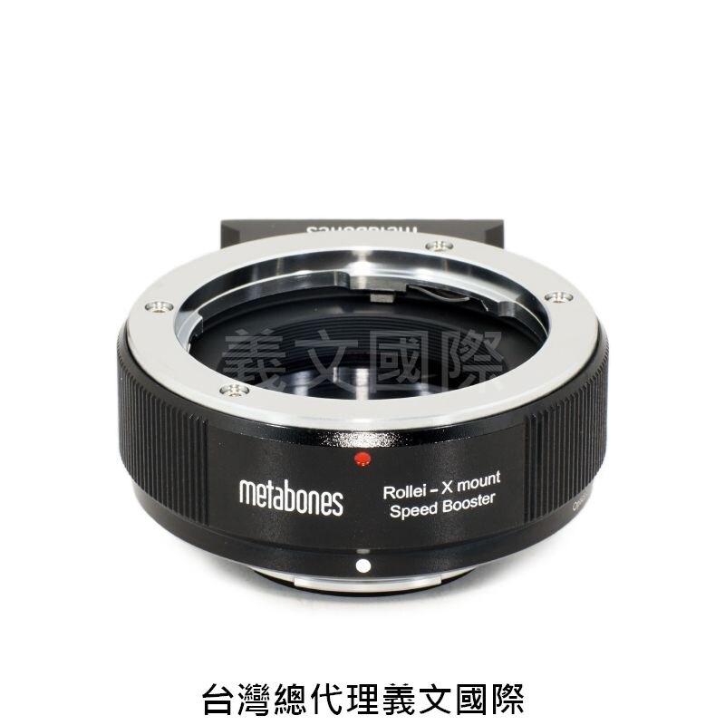 Metabones專賣店:Rollei QBM -Xmount Speed Booster Ultra 0.71x(Fuji,Fujifilm,富士,羅萊,減焦,0.71倍,X-H1,X-T3,X-P
