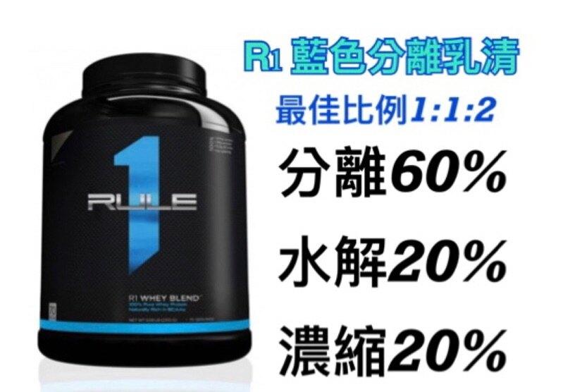 **送杯**** RULE 1 whey blend 5磅 低熱量乳清蛋白 高蛋白 R1 ON MP MyProtein