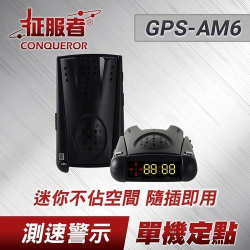 【征服者】GPS-AM6 測速器