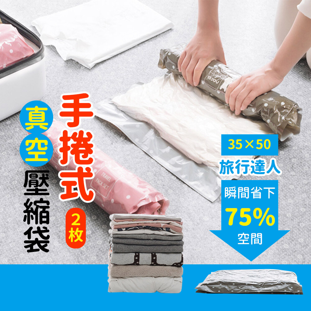 溫潤家居輕鬆收納手捲壓縮袋 (小-2入)