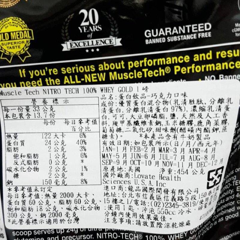 美國Muscletech 金牌 100%乳清蛋白 超濃郁巧克力 1磅