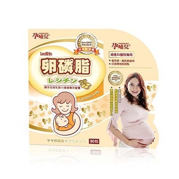 孕哺兒 卵磷脂+磷脂質ps膠囊(90粒)佳兒園婦幼生活館