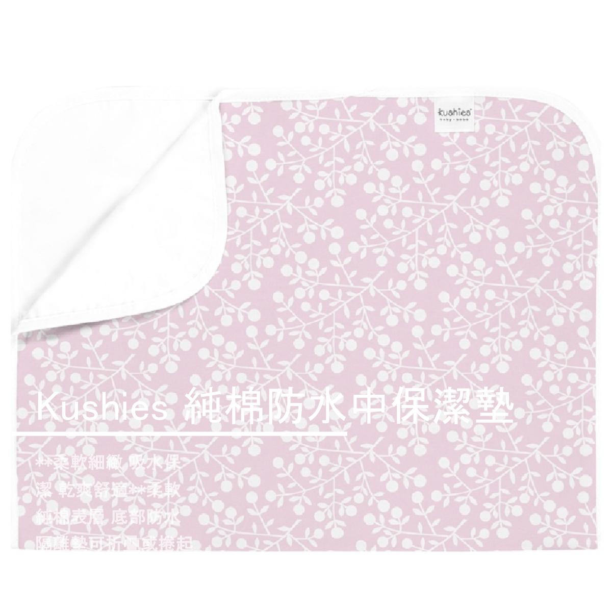 【邦尼育兒】加拿大Kushies 純棉防水中保潔墊 51x76cm 多種花色