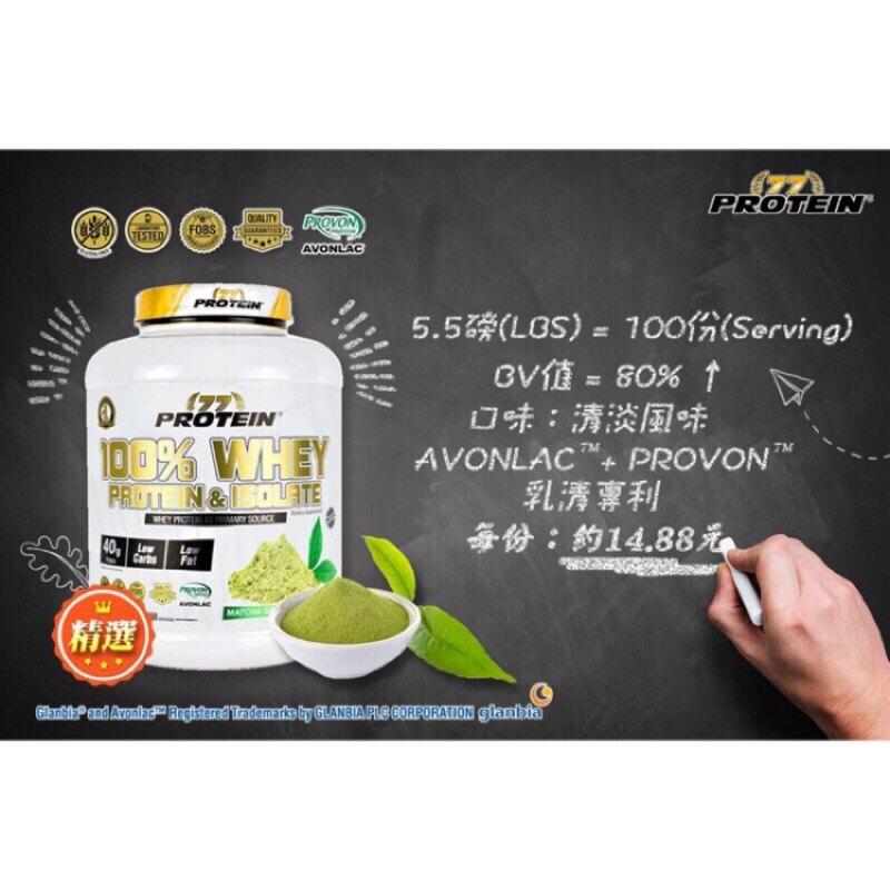 77 PROTEIN  低熱量 乳清蛋白 5.5磅 100份  GLANBIA 金牌 ON MP ** 限時特賣**️