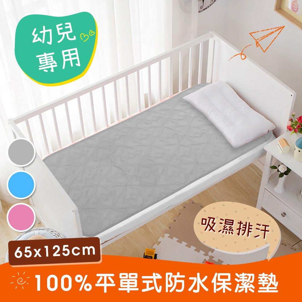 精靈工廠 幼兒專用 吸濕排汗專利 兒童防水保潔墊65X125cm(B0036-B)