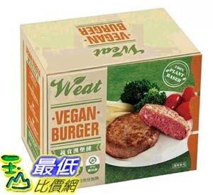 [COSCO代購] W125712 Vveat 冷凍蔬食漢堡排 113 公克 X 10 片 (2入)