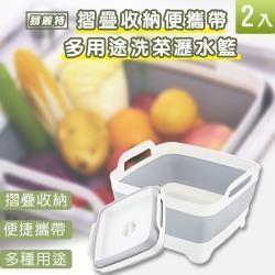 易麗特 摺疊收納便攜帶多用途洗菜瀝水籃2入