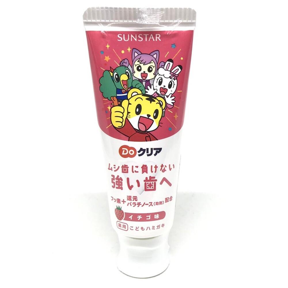 日本 三詩達 sunstar 兒童 牙膏 70g benesse 巧虎 含氟 防蛀 草莓 葡萄 薄荷