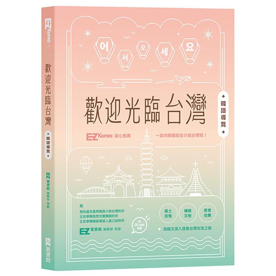 歡迎光臨台灣: 韓語導覽 (附QR Code)