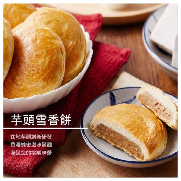 【雅雪芋冰城】芋頭雪香餅