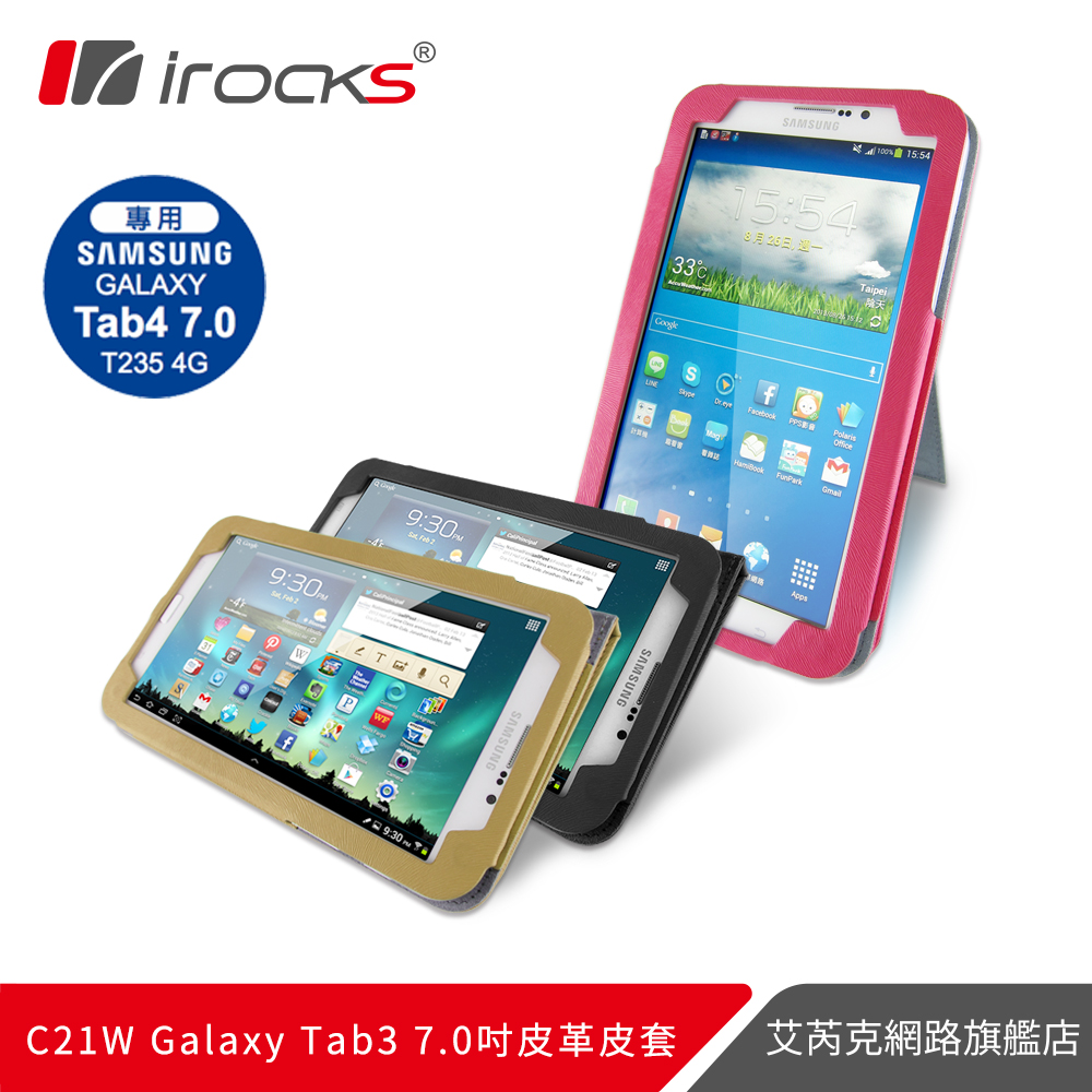 irocks C21 GALAXY Tab3 7.0/Tab4 7.0專用