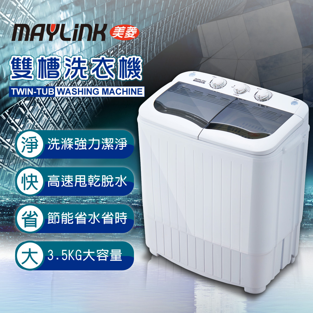 【MAYLINK】美菱3.5KG節能雙槽洗衣機/雙槽洗滌機/洗衣機(ML-3810)