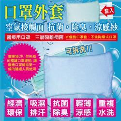 涼感抗菌除臭認證口罩保護外套(3入組)