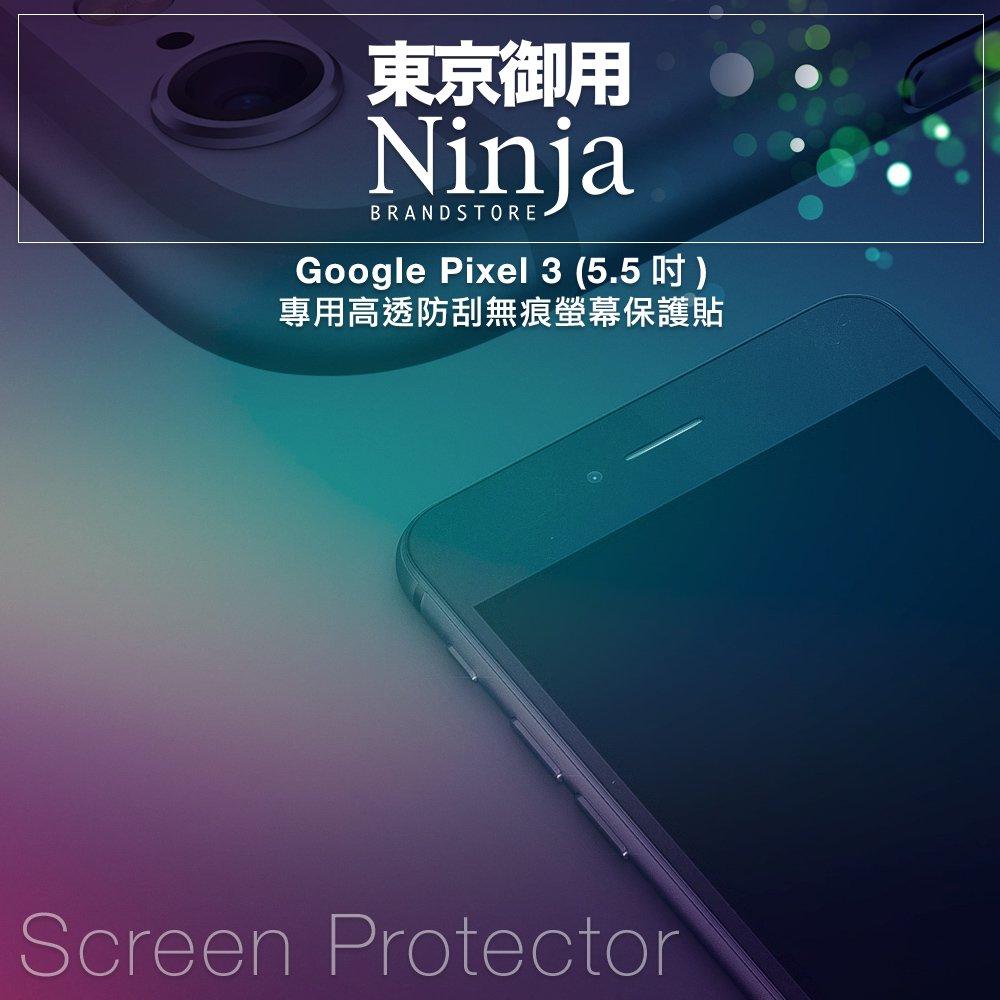 【東京御用Ninja】Google Pixel 3 (5.5吋)專用高透防刮無痕螢幕保護貼