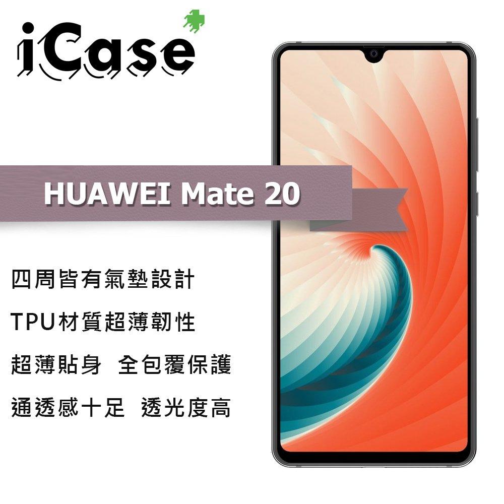 iCase+ HUAWEI Mate 20 防摔空壓殼(透明)