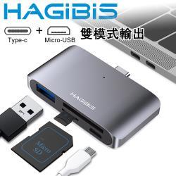 HAGiBiS 海備思 通用Type-C轉USB/TF/SD卡雙模式輸出OTG讀卡機