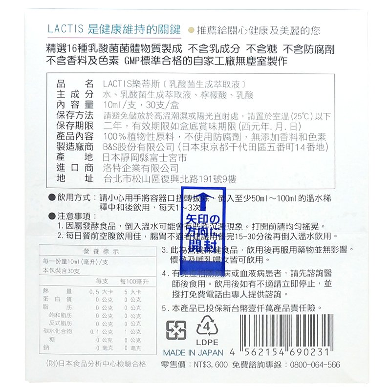 (買4送2)!!洛特 - LACTIS樂蒂斯 乳酸菌生成萃取液 10ml (30入/盒)~加送(10mlx5包)1盒 乳酸菌 Lactis 益生菌 LACTIS《小瓢蟲生機坊》