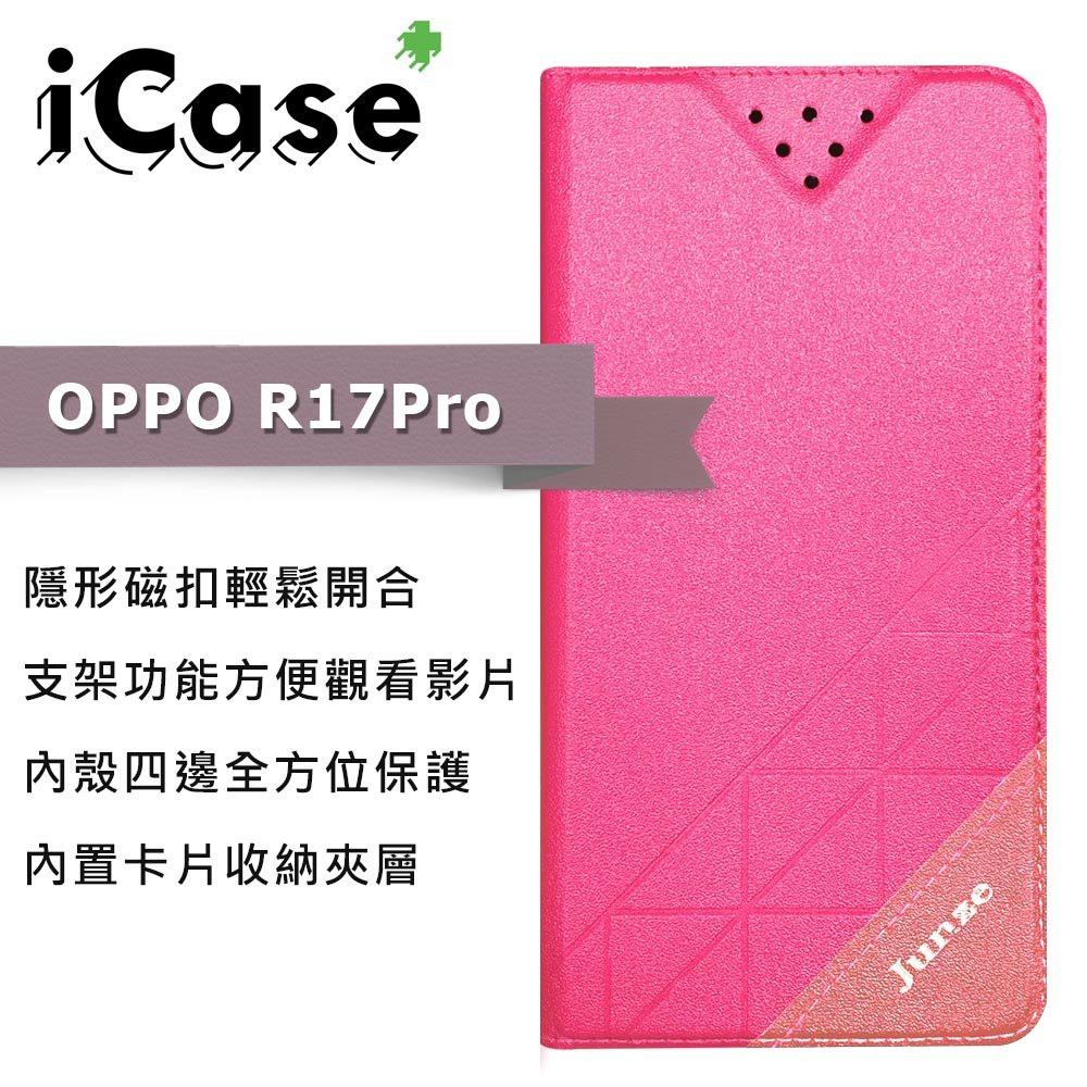 iCase+ OPPO R17 Pro 隱形磁扣側翻皮套(粉)