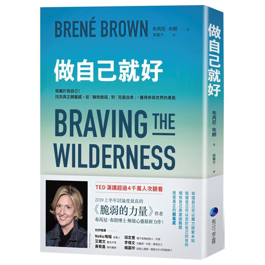 做自己就好: 我屬於我自己 找到真正歸屬感, 從擁抱脆弱到克服自卑, 獲得參與世界的勇氣 / 布芮尼.布朗 誠品