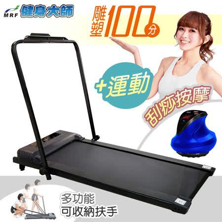 健身大師—曲線強效免安裝平板跑步機+刮痧按摩組(跑步機/平板跑步機)