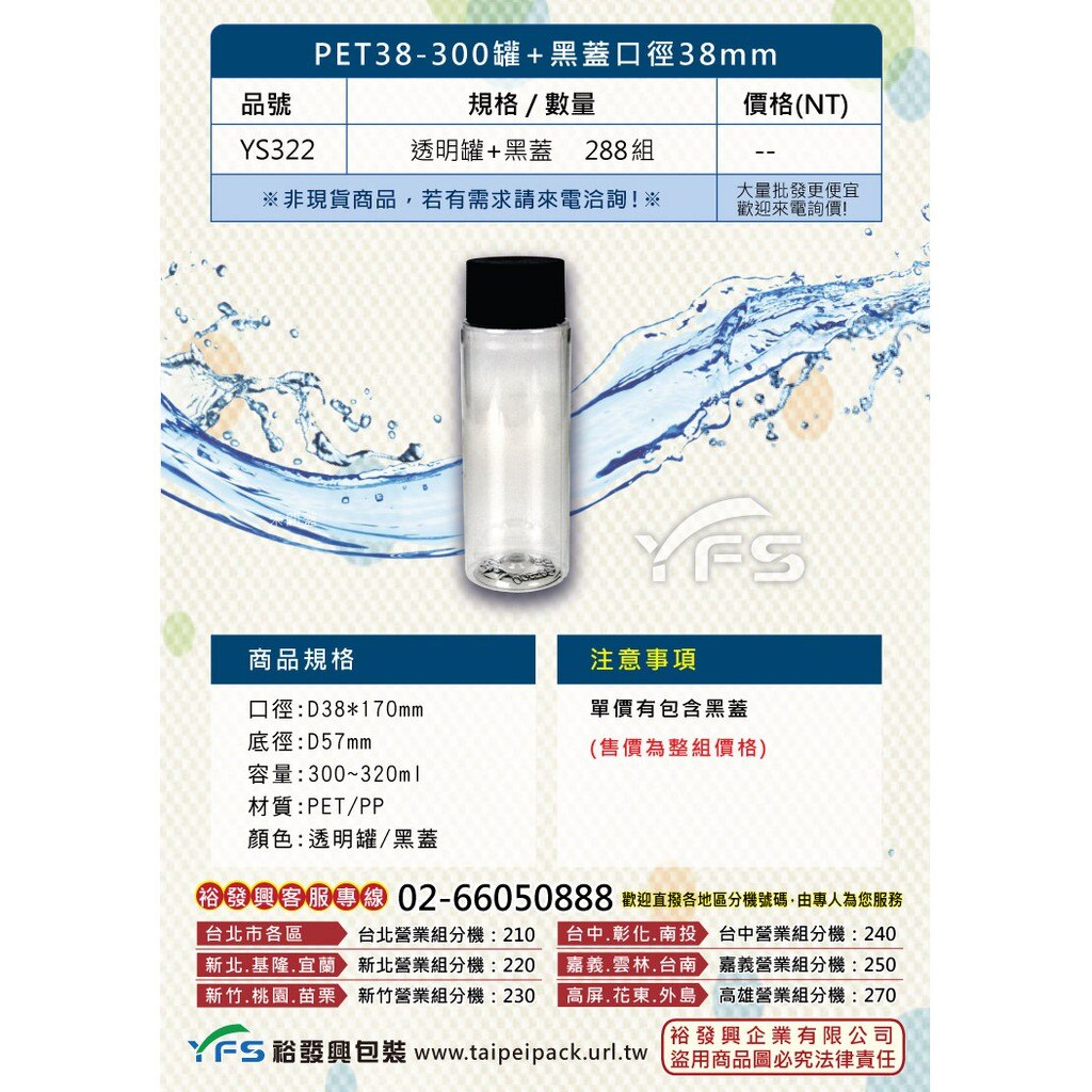 300cc PET38-300罐+黑蓋口徑38mm (隨行杯/環保杯/水壺/飲料/冰沙/優格/果汁)【裕發興包裝】YS322