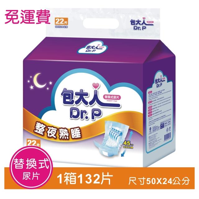 (1月限定)包大人整夜熟睡尿片132片×三箱📦【廠商直送免運】🚛