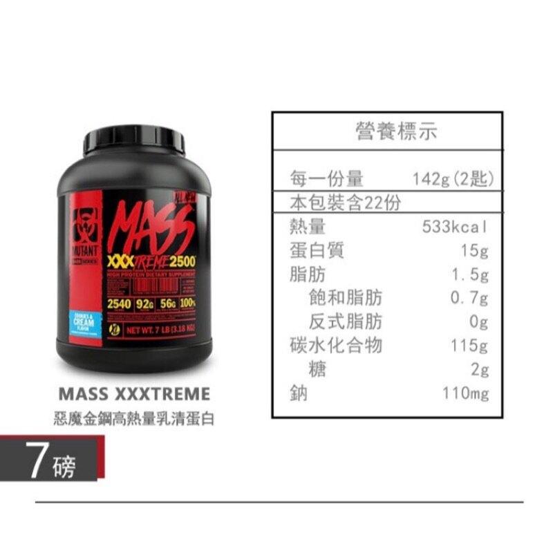 **惡魔金剛 MUTANT EXTREME 高熱量 乳清蛋白 7磅 22磅 MASS 蛋白質 高蛋白 serious