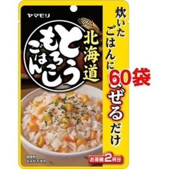 dポイントが貯まる・使える通販| ヤマモリ まぜるだけ 北海道とうもろこしごはん (65g*60袋セット) 【dショッピング】 混ぜご飯・炊き込みご飯の素 おすすめ価格