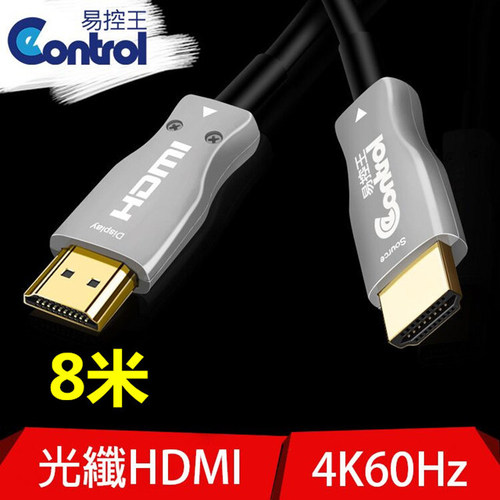 【EC】8米 HDMI 2.0光纖線 / 4K60Hz 18Gbps HDR 無損傳輸 / 2.0版(30-354)