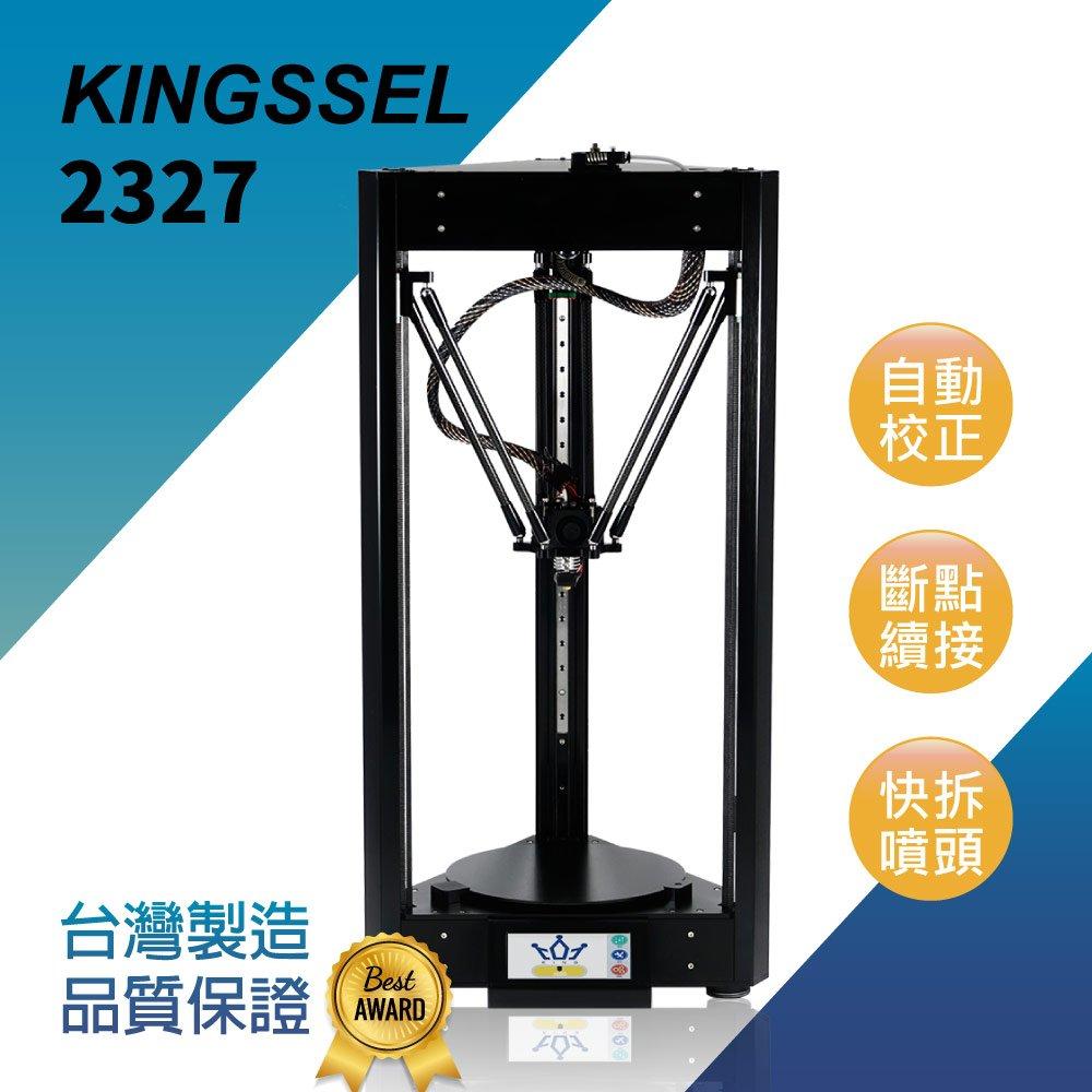 【KINGSSEL】3D列印機 2327 台灣製造 品質保證 自動校正,輕鬆上手