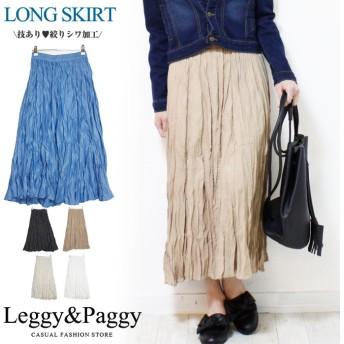 クリンクル シワ加工ロングスカート ロングスカート 清涼感たっぷりの軽やかロングスカート