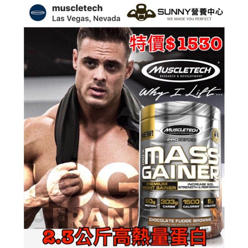 **免運 MUSCLETECH PRO MASS Ganier 專業鉑金級 高熱量乳清 2.3公斤  MYPROTEIN