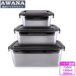 AWANA 316不鏽鋼正方形保鮮盒3入(750+1500+2800ml)