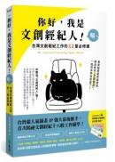 你好,我是文創經紀人!喵~:台灣文創經紀工作的12堂必修課