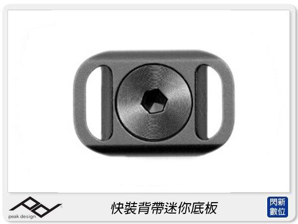 【滿3000現折300+點數10倍回饋】PEAK DESIGN 快裝背帶迷你底板 底板 相機背帶 快拆背帶(AFD0202_1公司貨)