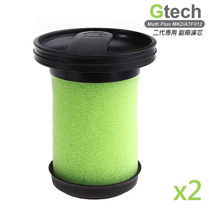 [2入]Gtech Multi Plus 小綠 手持式吸塵器 二代專用(MK2/ATF012)過濾網 (短款/副廠)[
