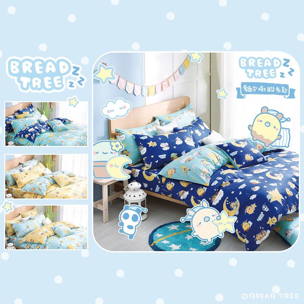 【BREAD TREE】麵包樹精梳棉雙人四件式兩用被床包組-Good Night(多款任選)