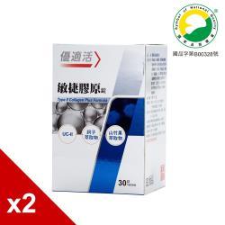 優適活-敏捷膠原錠2入組 (30錠/盒)*2盒