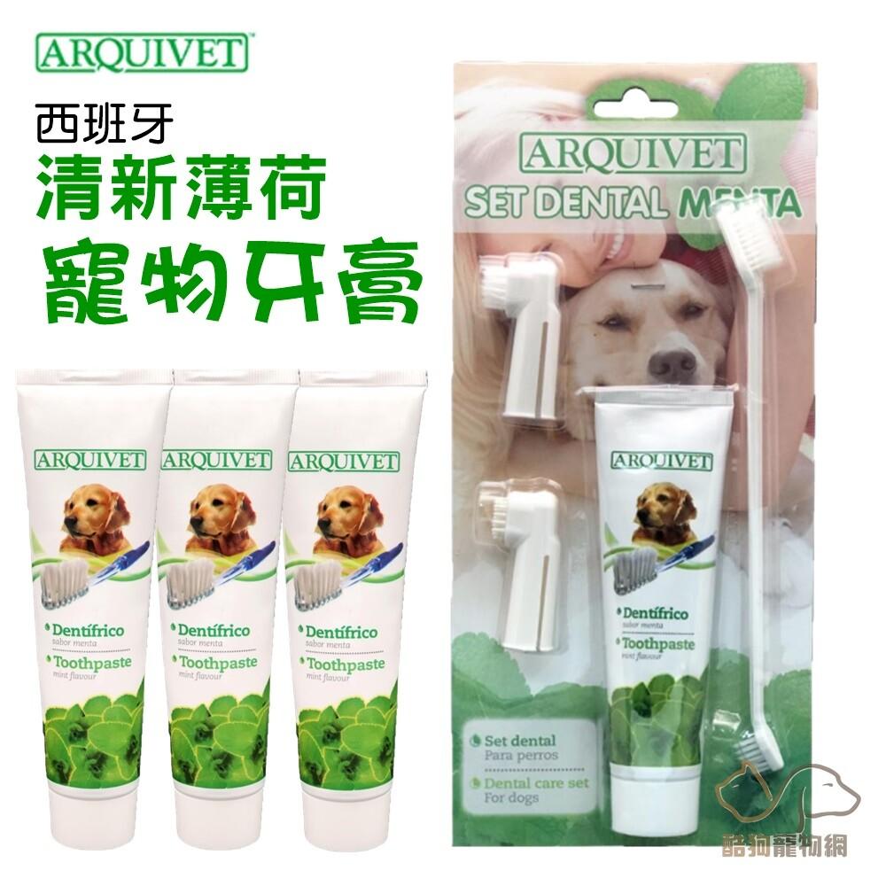 西班牙arquifresh 清新薄荷愛犬牙膏100g/牙膏+牙刷組 寵物牙膏 狗狗牙膏 犬用牙膏 牙