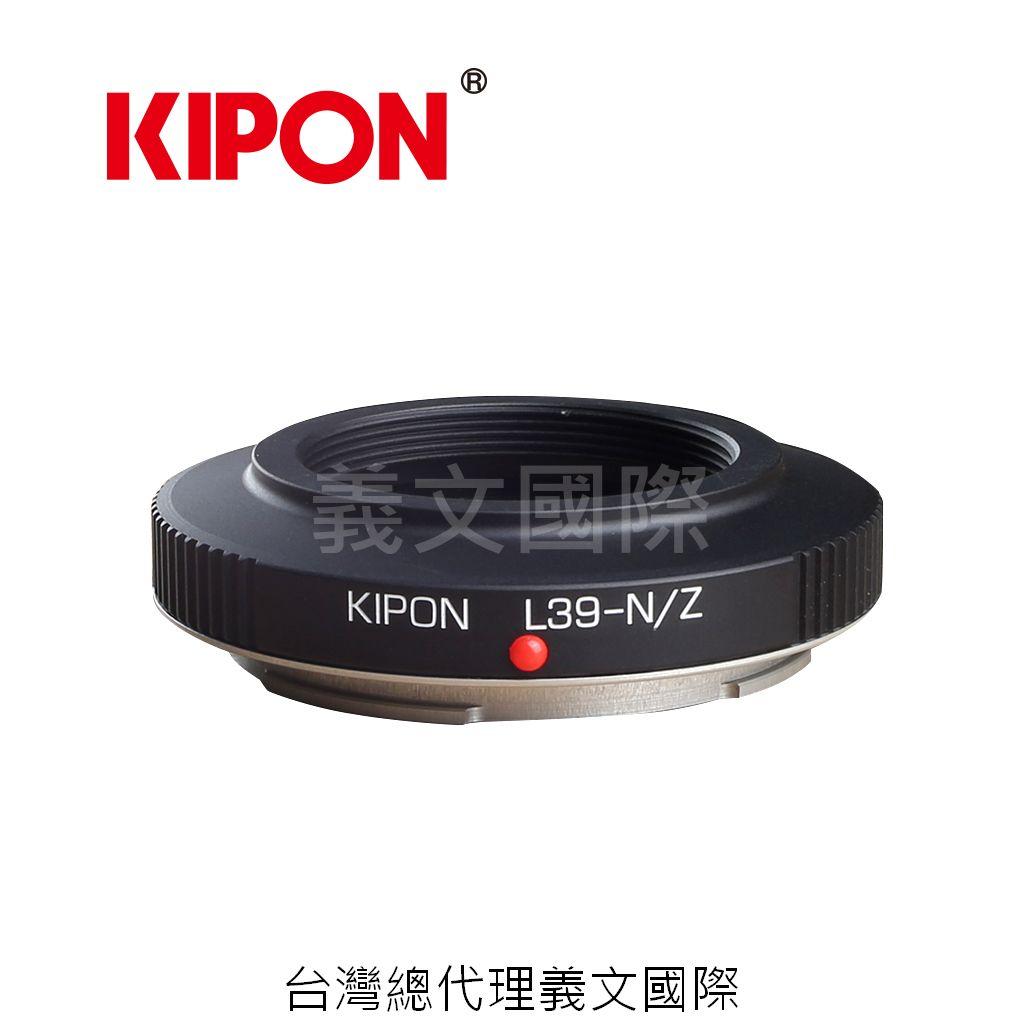 Kipon轉接環專賣店:L39-NIK Z(NIKON,Leica 徠卡,尼康,Z6,Z7)