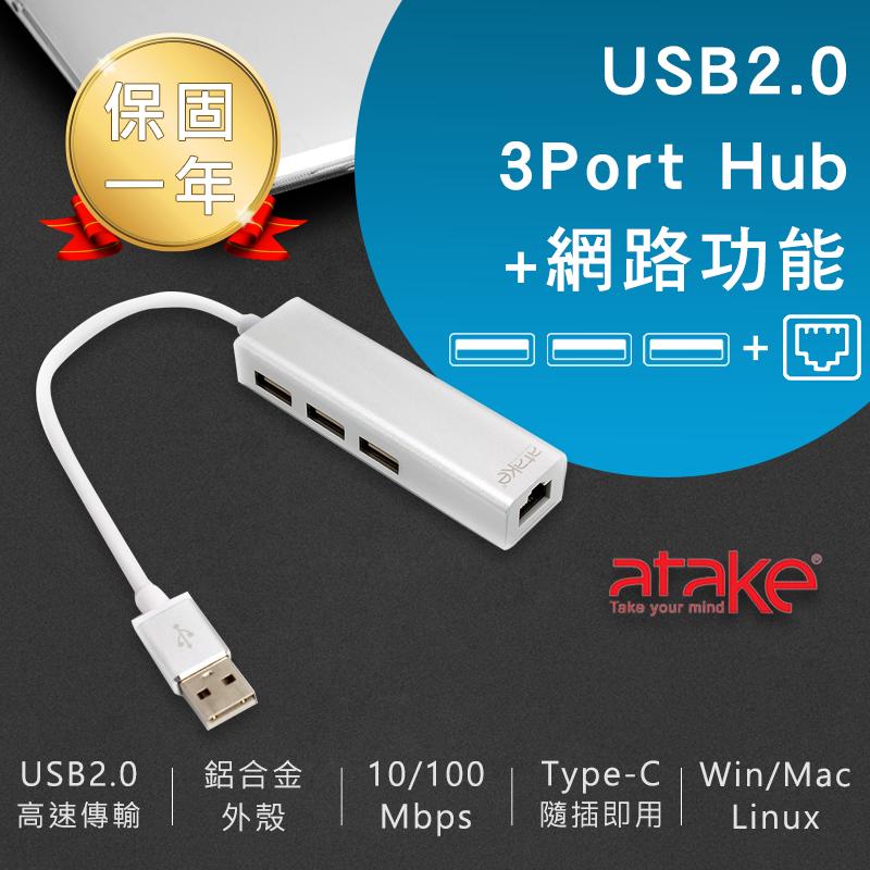 擴充插槽usb2.0 hub+網路功能usb款 擴充插槽隨插即用高速傳輸低耗電量一年保固